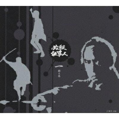必殺仕事人 一掛之巻/DVD/KIBF-98110