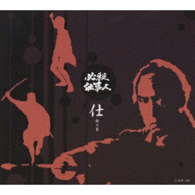 必殺仕事人 仕掛之巻/DVD/KIBF-98126