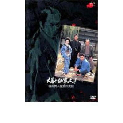 大暴れ仕事人! 横浜異人屋敷の決闘 邦画 KIBR-580