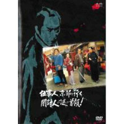 (DVD) 必殺スペシャル 仕事人 京都へ行く 闇討人の謎の首領