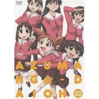 あずまんが大王 DVD-BOX/DVD/KIBA-91669