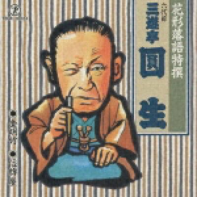 CD 花形落語特撰 金明竹/位牌屋 /三遊亭圓生六代目