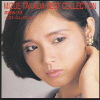 高田みづえ ベストコレクション/CD/TECN-15252