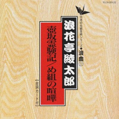 壺坂霊験記・め組の喧嘩/CD/TECR-20122