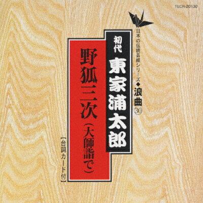 野狐三次(大師詣で)/CD/TECR-20130
