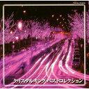 ベストコレクション/CD/TECN-25495
