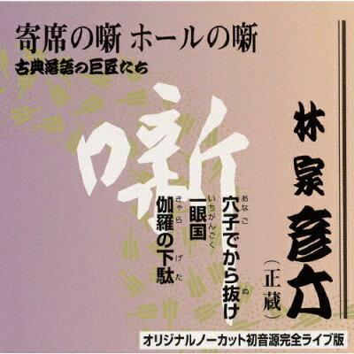 古典落語の巨匠たち 林家彦六/CD/TECR-21238