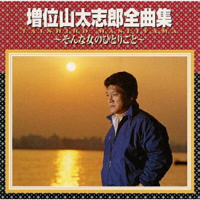 増位山太志郎全曲集~そんな女のひとりごと~/CD/TECE-30188