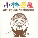 小林亜星CMソング・アンソロジー/CD/TECD-25482