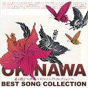 美ら歌よ~沖縄ベスト・ソング・コレクション~/CD/TECE-25347