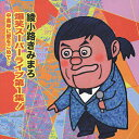 爆笑スーパーライブ第1集! 中高年に愛をこめて…/CD/TECE-25350