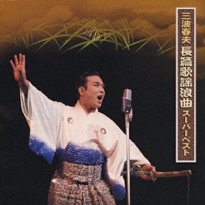 三波春夫長篇歌謡浪曲スーパーベスト/CD/TECE-28465