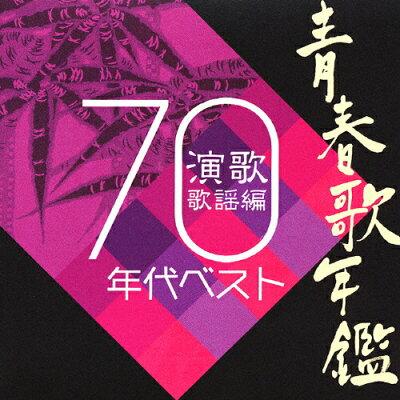 青春歌年鑑 演歌歌謡編 1970年代ベスト/CD/TECE-19525