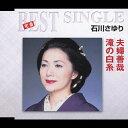 夫婦善哉/CDシングル(12cm)/TECA-1007