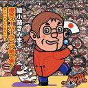 爆笑スーパーライブ第2集!ガンバッテいただきたいの…/CD/TECE-25632