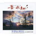 吾亦紅/CDシングル(12cm)/TECA-12087
