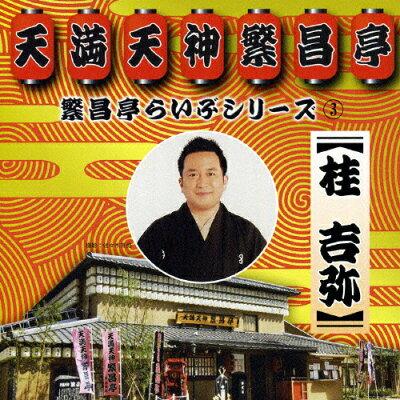 繁昌亭らいぶシリーズ3 桂吉弥/CD/TECR-21293