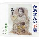 かあさんの下駄/CDシングル(12cm)/TECA-12142