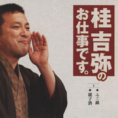 桂吉弥のお仕事です。1 ふぐ鍋 親子酒/CD/TECR-21303