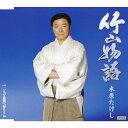 竹山物語/CDシングル(12cm)/TECA-12158