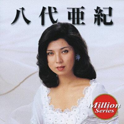 テイチク ミリオンシリーズ 八代亜紀/CD/TECE-1041