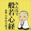 みんなで般若心経/CDシングル(12cm)/TECR-10267