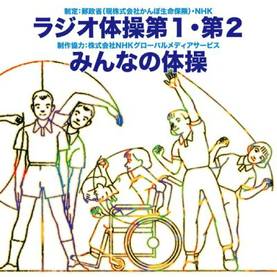 ラジオ体操第1・第2/みんなの体操/CDシングル(12cm)/TECD-10577