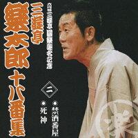 六代目三遊亭圓楽襲名記念 三遊亭楽太郎十八番集 二/CD/TECR-21346