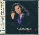 CD ちあきなおみ スーパーコレクション1