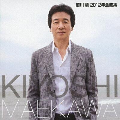 前川清2012年全曲集/CD/TECE-3024