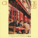 シャンソン・ド・銀巴里/CD/TECH-18306