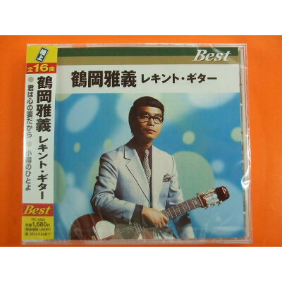 テイチクエンタテイメント CD 鶴岡雅義 Best レキント・ギター 演奏のみ TFC-12024 1189822