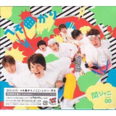 へそ曲がり/ここにしかない景色(初回限定盤A)/CDシングル(12cm)/TECI-838