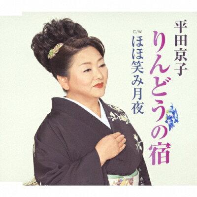 りんどうの宿/CDシングル(12cm)/TECA-12455