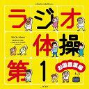 ラジオ体操第1 お国言葉編/CD/TECD-20609
