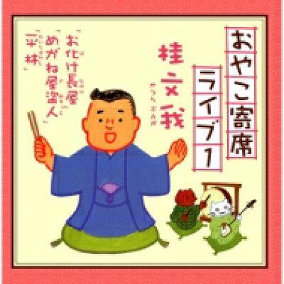 おやこ寄席ライブ1/CD/TECR-21356