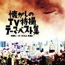 懐かしのTV特撮 テーマ・ベスト集 -特撮ヒーローたちよ、永遠に-/CD/TECD-24617