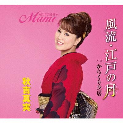 風流・江戸の月/CDシングル(12cm)/TECA-12564