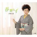 春知らず/CDシングル(12cm)/TECA-12562