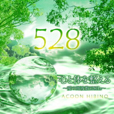 心と体を整える~愛の周波数528Hz~/CD/TECG-21104