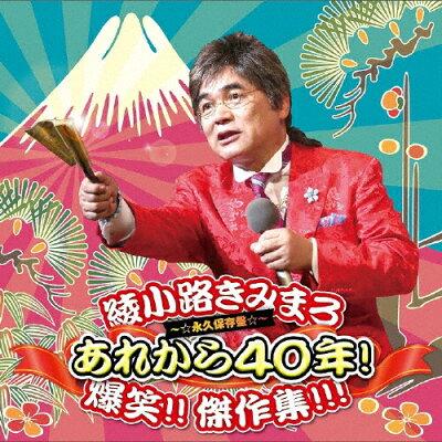 あれから40年!爆笑!!傑作集!!!/CD/TECE-3359