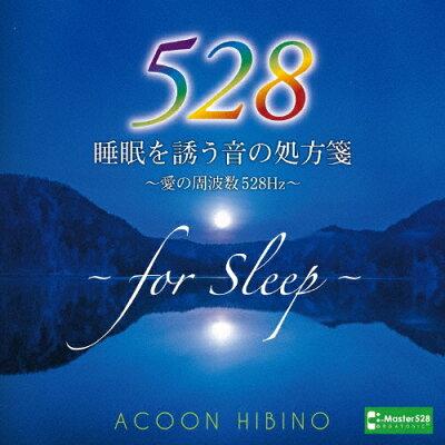 睡眠を誘う音の処方箋~愛の周波数528Hz~/CD/TECG-21109