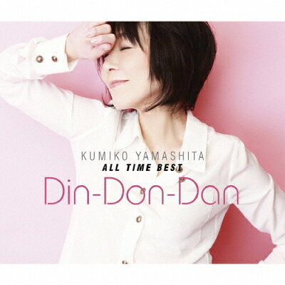 山下久美子 オール・タイム・ベスト Din-Don-Dan/CD/TECG-39110