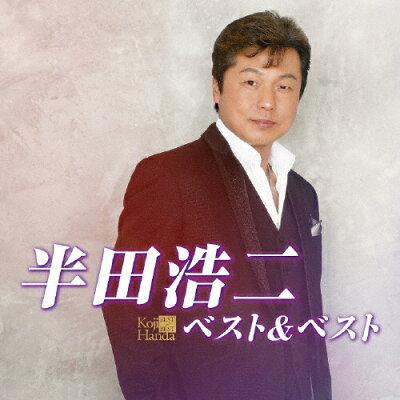 半田浩二ベスト&ベスト/CD/TECE-3392
