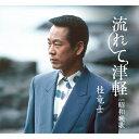 流れて津軽/CDシングル(12cm)/TECA-10729