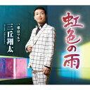虹色の雨/CDシングル(12cm)/TECA-13750