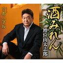 酒みれん/CDシングル(12cm)/TECA-13754