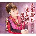 人生讃歌 ~渡る世間は鬼ばかり~/CDシングル(12cm)/TECA-13787