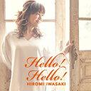 岩崎宏美 イワサキヒロミ / Hello!Hello! アナログレコード