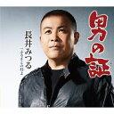 男の証/CDシングル(12cm)/TECA-13810